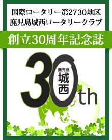 鹿児島城西ロータリークラブ設立30周年記念誌
